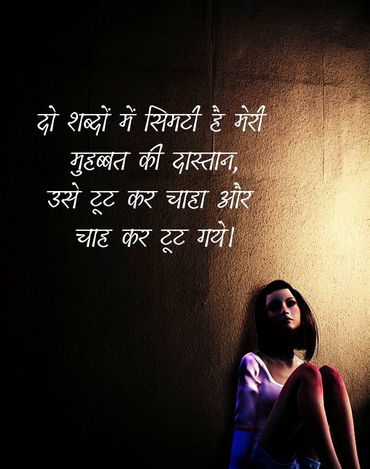 Sad Shayari Wallpaper Download Free Girl Sad Love Shayari 750x950 Wallpaper Teahub Io