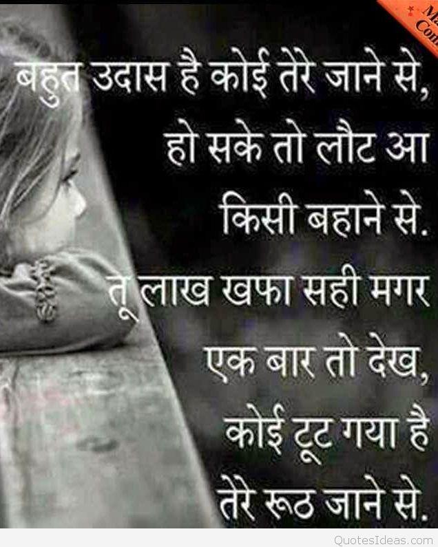 Deep Emotional Quotes In Hindi - HD Wallpaper