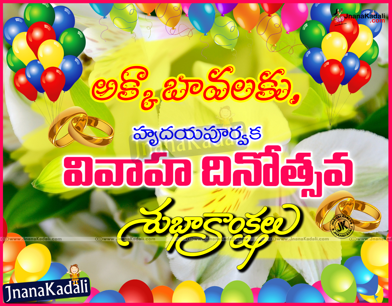 Here Is A Telugu Allah Blessings Quotes And Marriage - Happy Wedding Anniversary Akka Bava - HD Wallpaper