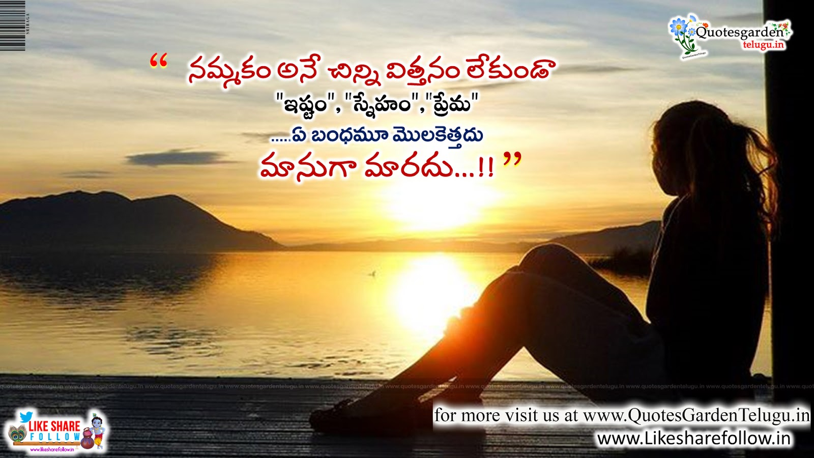 Telugu Love Quotes Wallpapers Free Download - Lonely Girl Image For Whatsapp Dp - HD Wallpaper