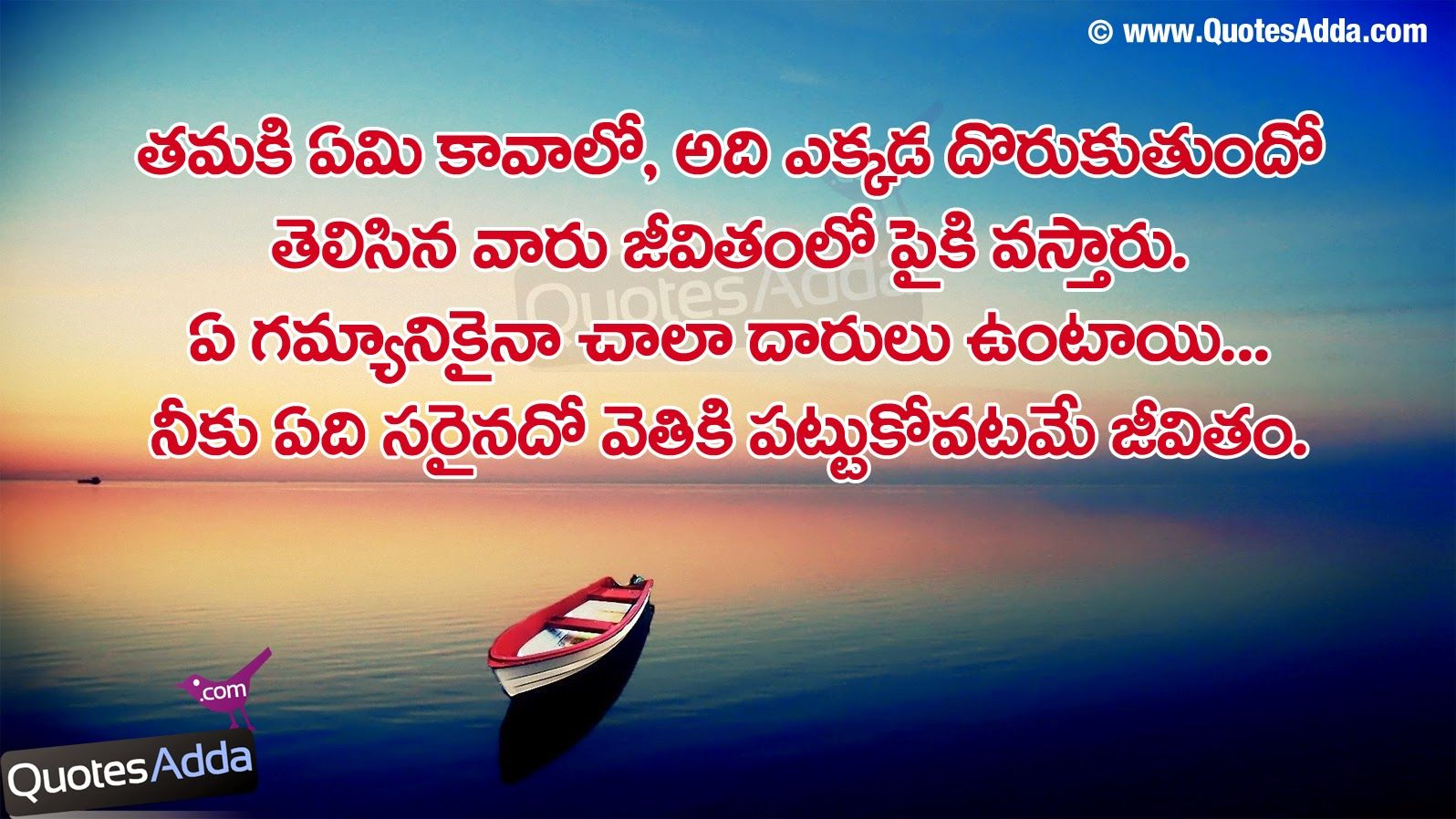 New Telugu Quotes On Life - HD Wallpaper