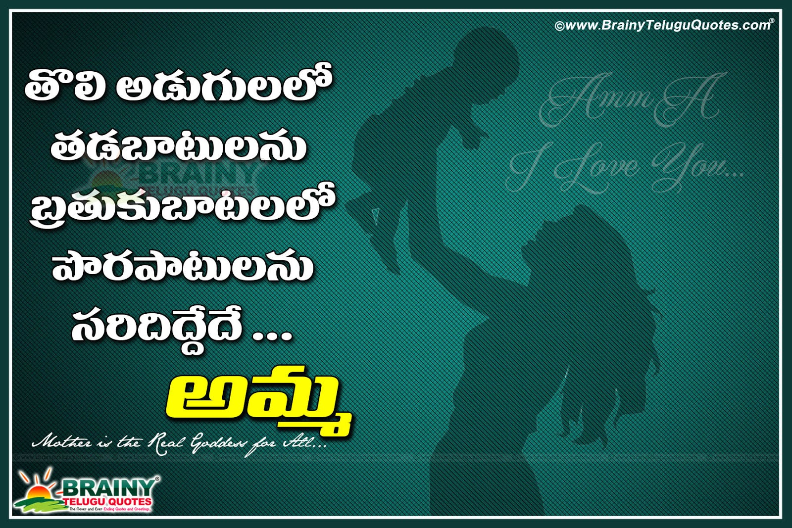 Baby And Mother Wallpapers Mother Best Meaning Quotes Amma Images In Telugu Download 1600x1067 Wallpaper Teahub Io