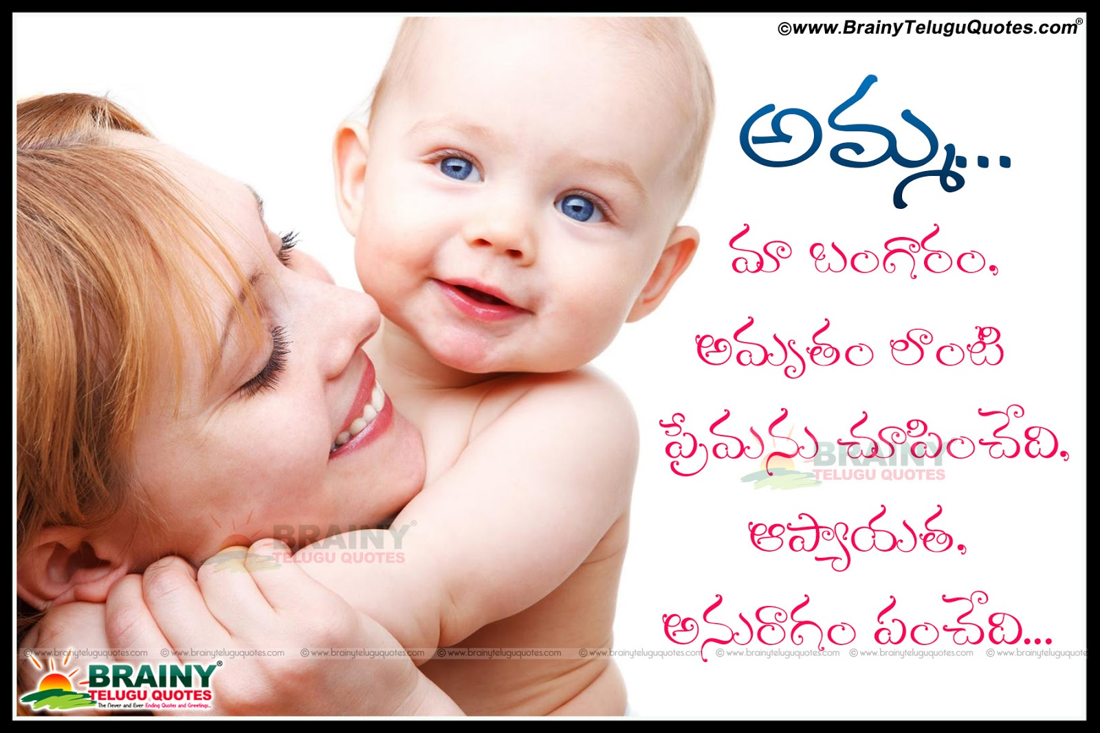 Top Amma Wallpapers In Telugu Wallpapers - Baby First Kiss Quotes - HD Wallpaper