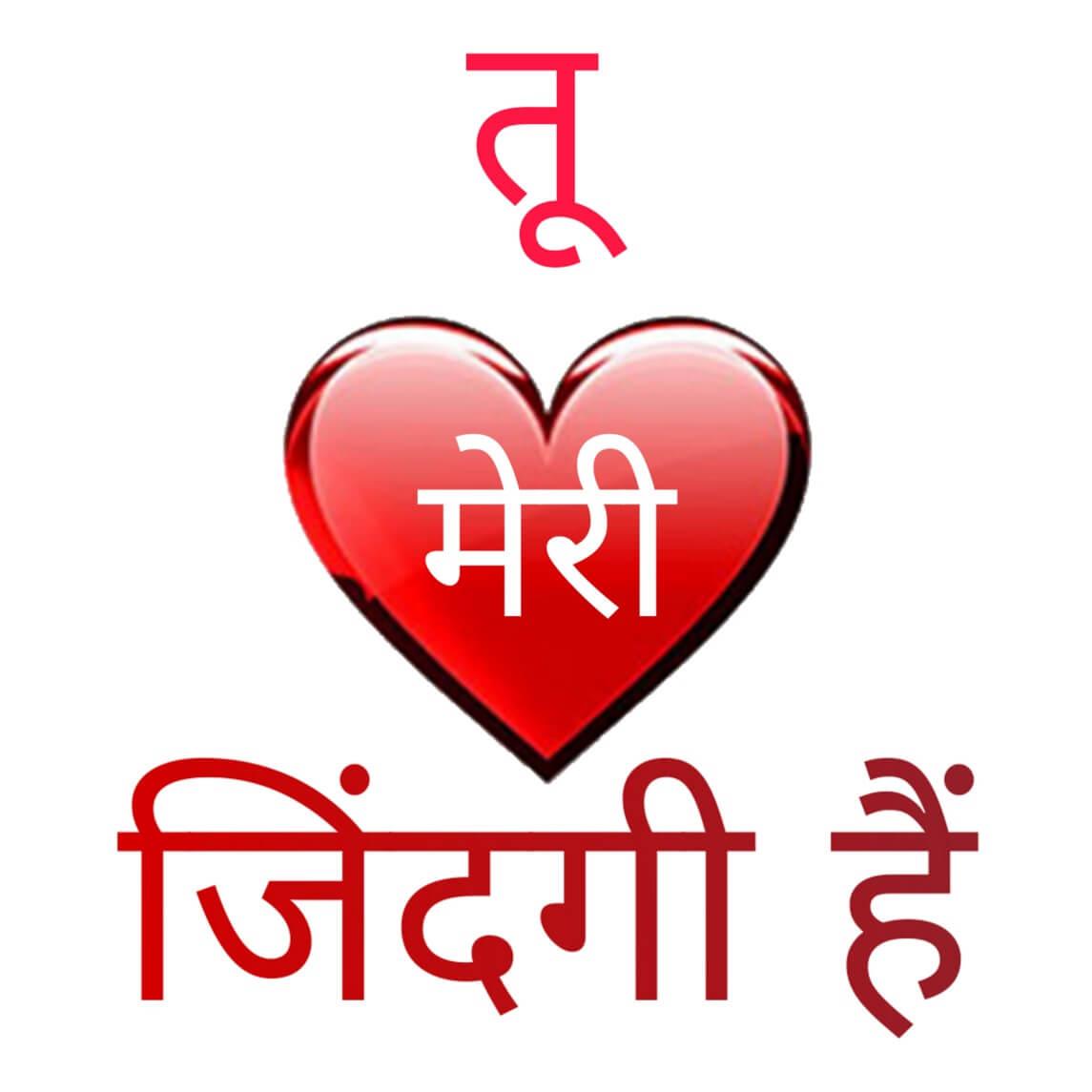 Whatsapp Dp Images In Hindi - Name Love Whatsapp Dp - HD Wallpaper