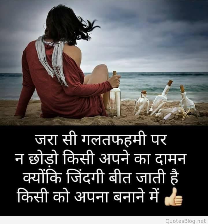 Whatsapp Dp Sad - Sad Love Quotes Hindi Shayari - HD Wallpaper
