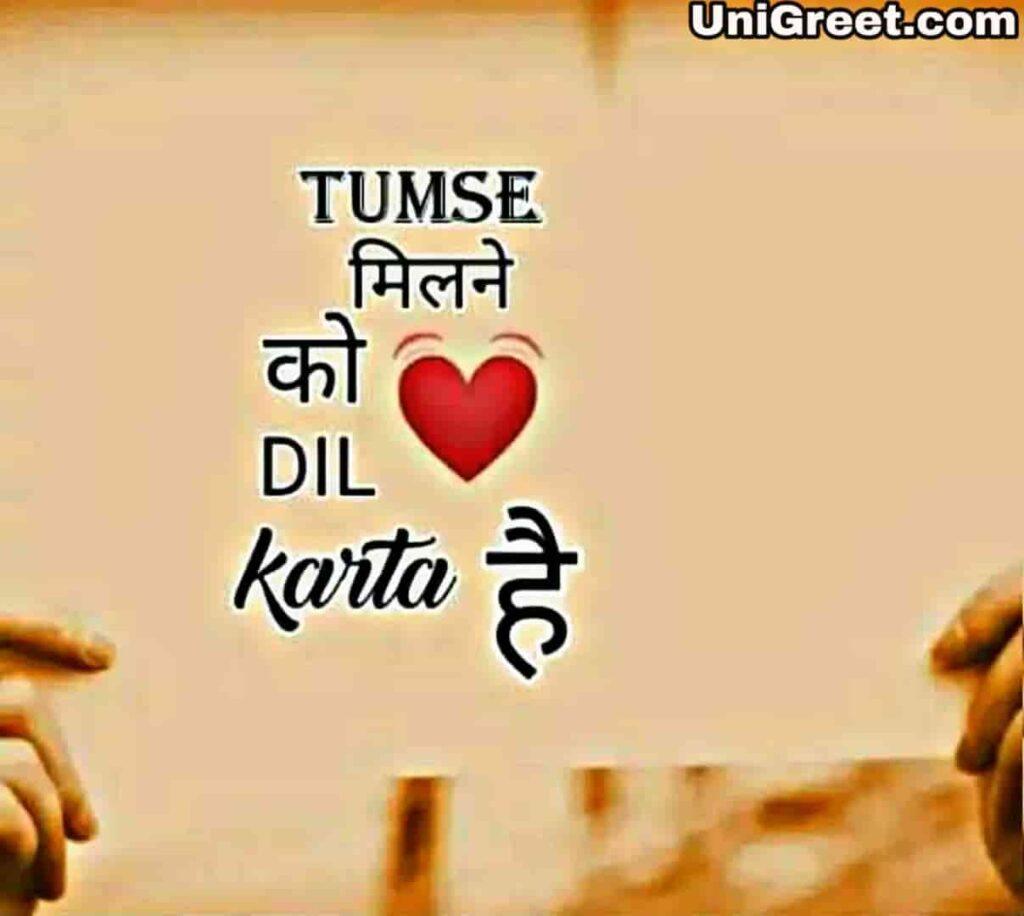 Hindi Love Dp Image For Whatsapp Whatsapp Dp Images Love 1024x916 Wallpaper Teahub Io