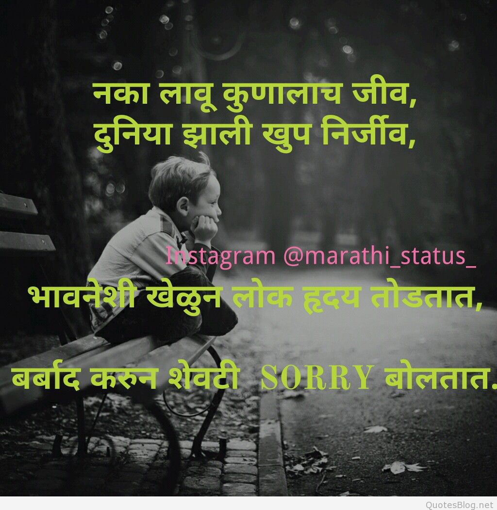 Love Marathi Sad Quotes Pinmarathi Status On Marathi Sad Status Marathi Love 1024x1052 Wallpaper Teahub Io