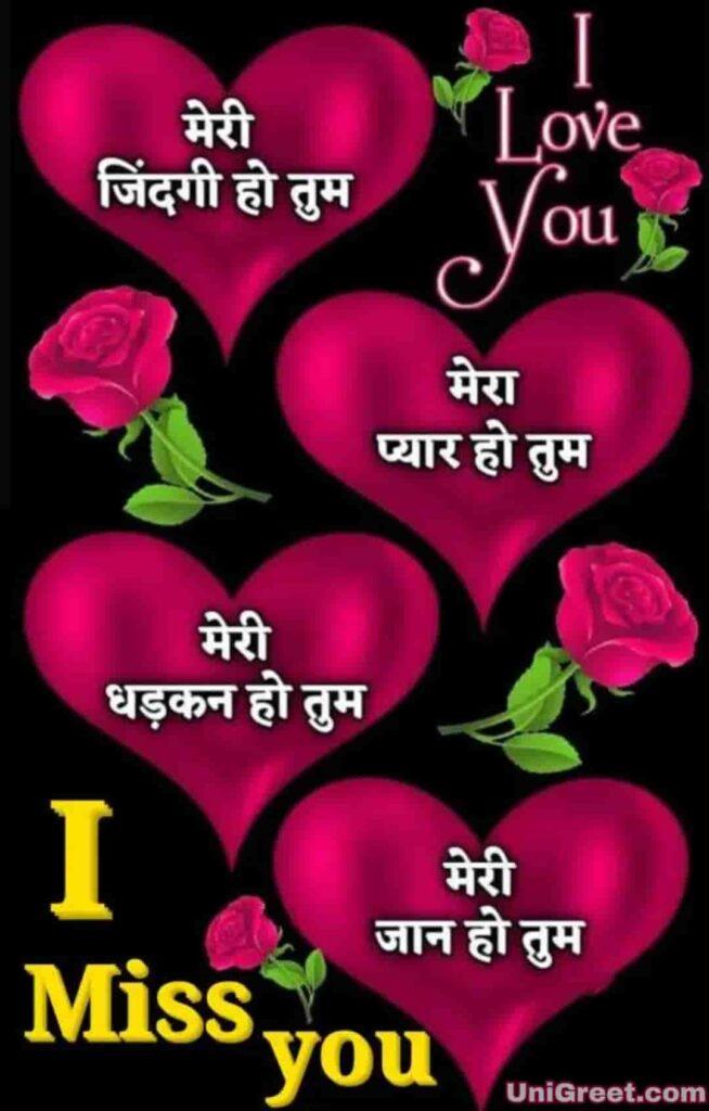 Latest Whatsapp Dp Love Hindi Shayari Quotes Images - Whatsapp Dp Quotes In Hindi - HD Wallpaper
