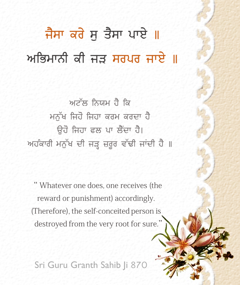 Self Gurbani Quotes About Life - HD Wallpaper
