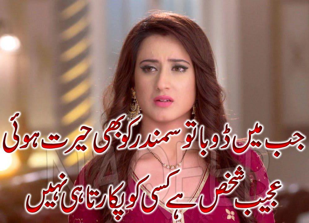 Sad Poetry In Urdu Wallpapers Hd - HD Wallpaper