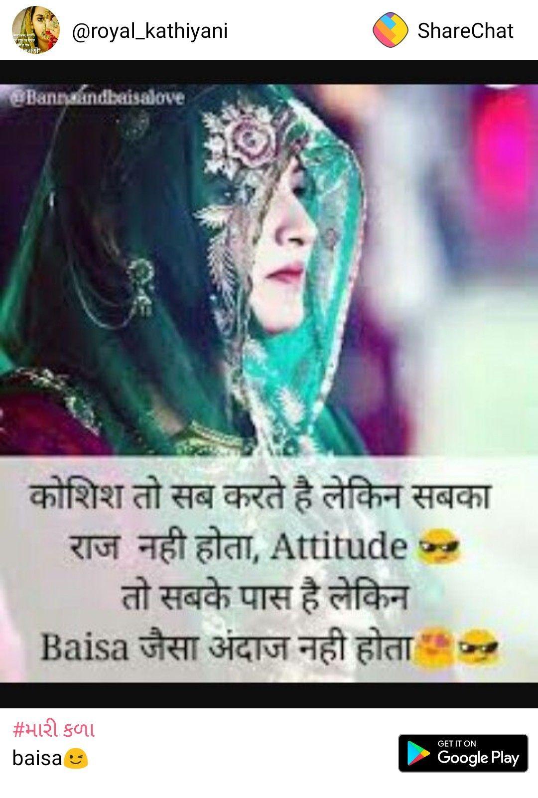 Rajputana Baisa Attitude Status 1080x1602 Wallpaper Teahub Io