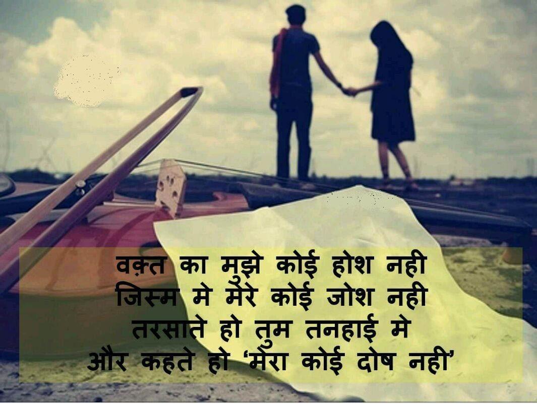 Urdu Shayari Wallpaper,love Shayari Urdu,sad Love,bewafa - Hindi Heart Touching Sad Shayari - HD Wallpaper