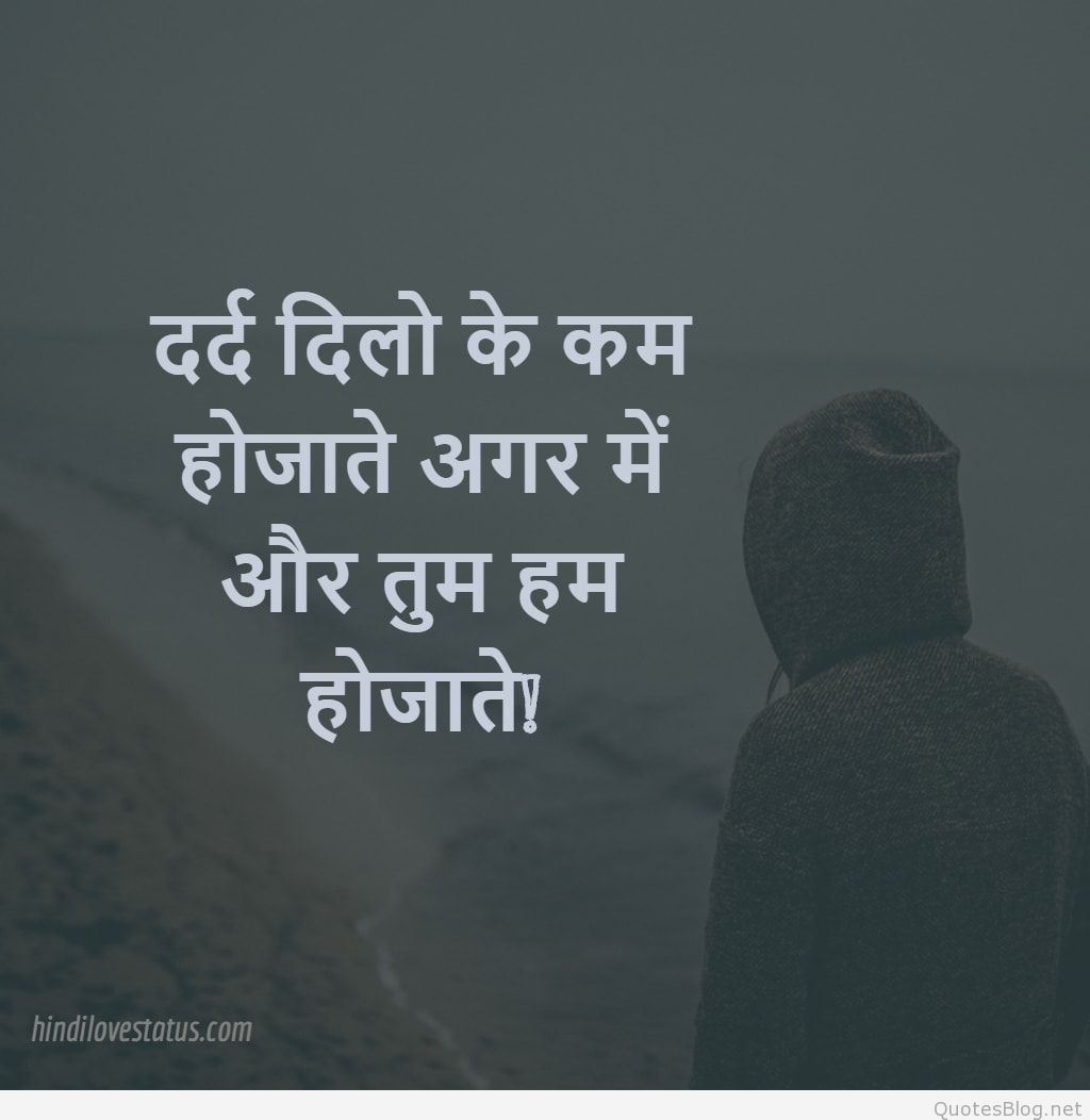 Sad Love Status Hindi For Whatsapp - Love Sad Relationship In Hindi - HD Wallpaper