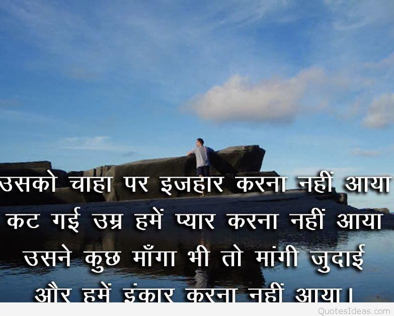 Usko Chaaha Sad Dard Hindi Shayari Wallpapers Hd In - Dard Hindi Shayari - HD Wallpaper