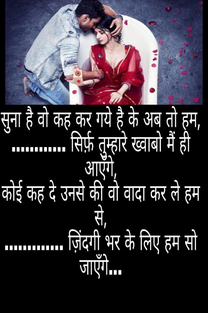 Hindi Shayari Image Love Sad Mere Har Raste Ko Manzil Mil Jaye 720x1080 Wallpaper Teahub Io