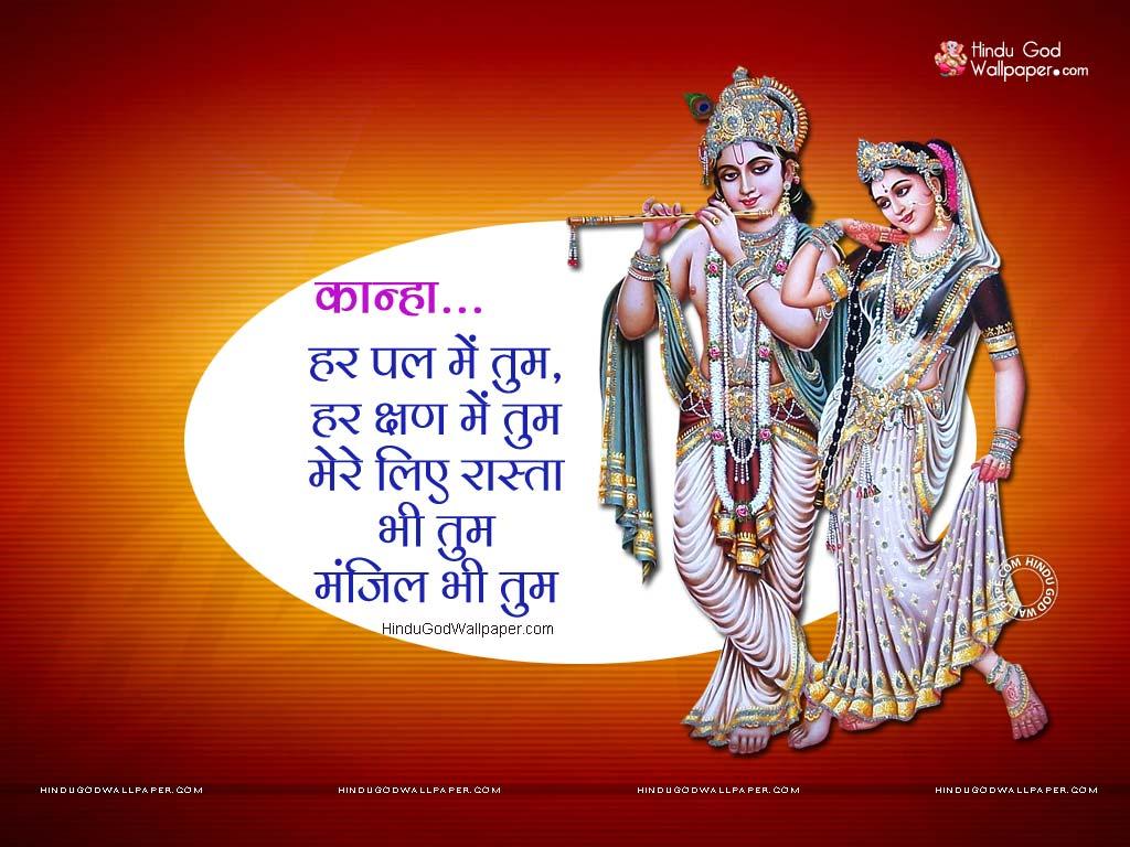 Radha Krishna Shayari Wallpaper - Radha Krishna Photo Shayari Download - HD Wallpaper