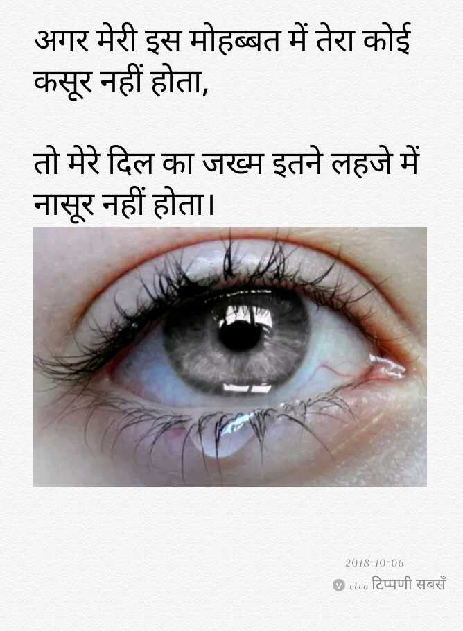 Zakhmi Dil - Sharechat - Depressed Crying Sad Eyes - HD Wallpaper