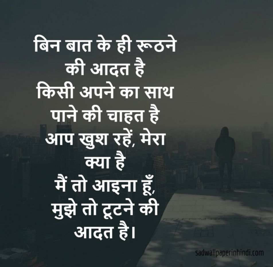 Hindi Shayari 4u2 55 Love Sad Shayari In Hindi Wallpapers Thoughts Of Broken Heart 952x931 Wallpaper Teahub Io
