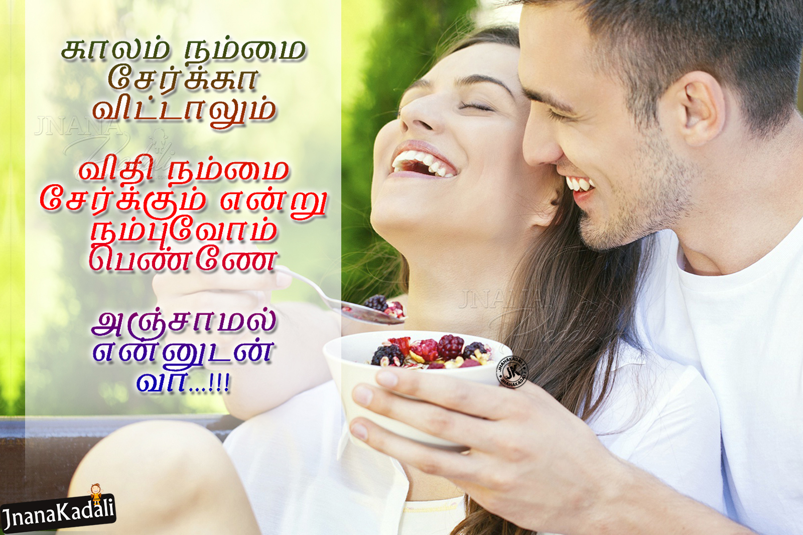 Heart Touching Tamil Love Quotes Kadhal Kavithaigal - Attractive Men Eating Fruits - HD Wallpaper