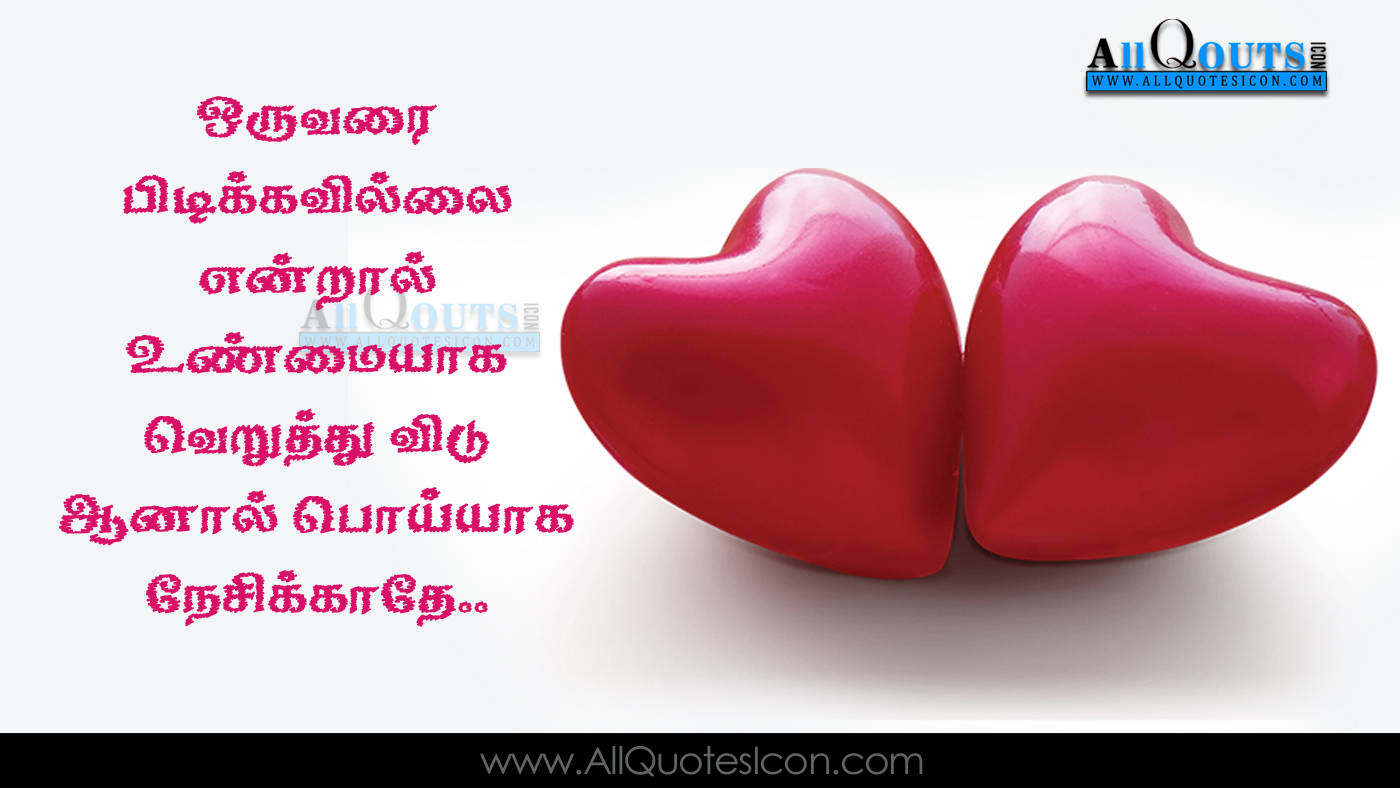 Beautiful Tamil Love Romantic Quotes Whatsapp Status - Heart Touching Romantic Love Quotes In Tamil - HD Wallpaper