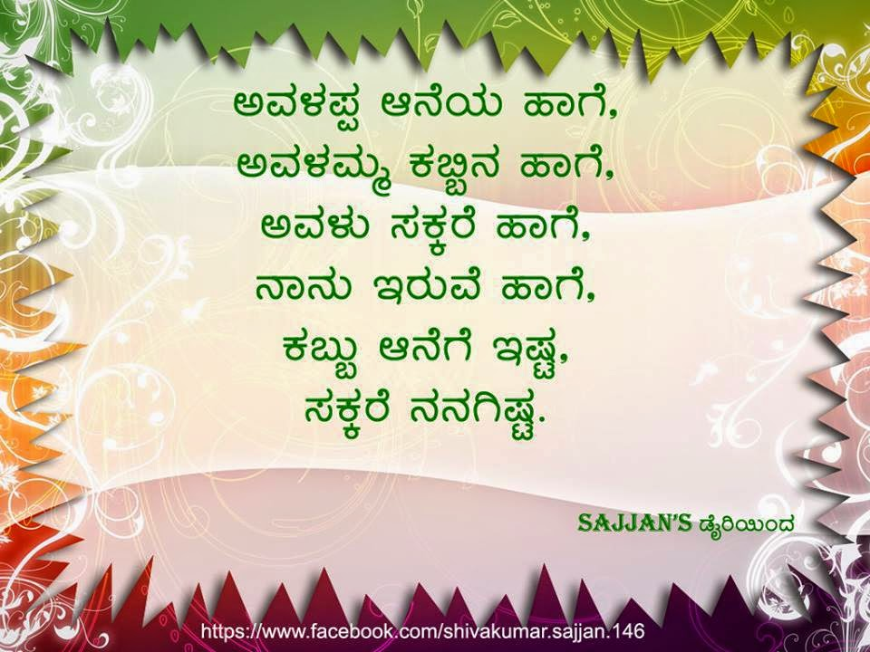 Kannada Love Quotes Mr And Ms Intramurals 960x720 Wallpaper Teahub Io