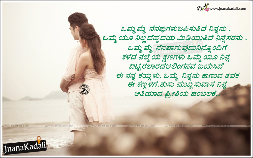 New Kannada New Love Status For Fb Most Popular Love Love Lover Birthday Wishes 1020x638 Wallpaper Teahub Io Some of the basic kannada greetings are as following love lover birthday wishes 1020x638