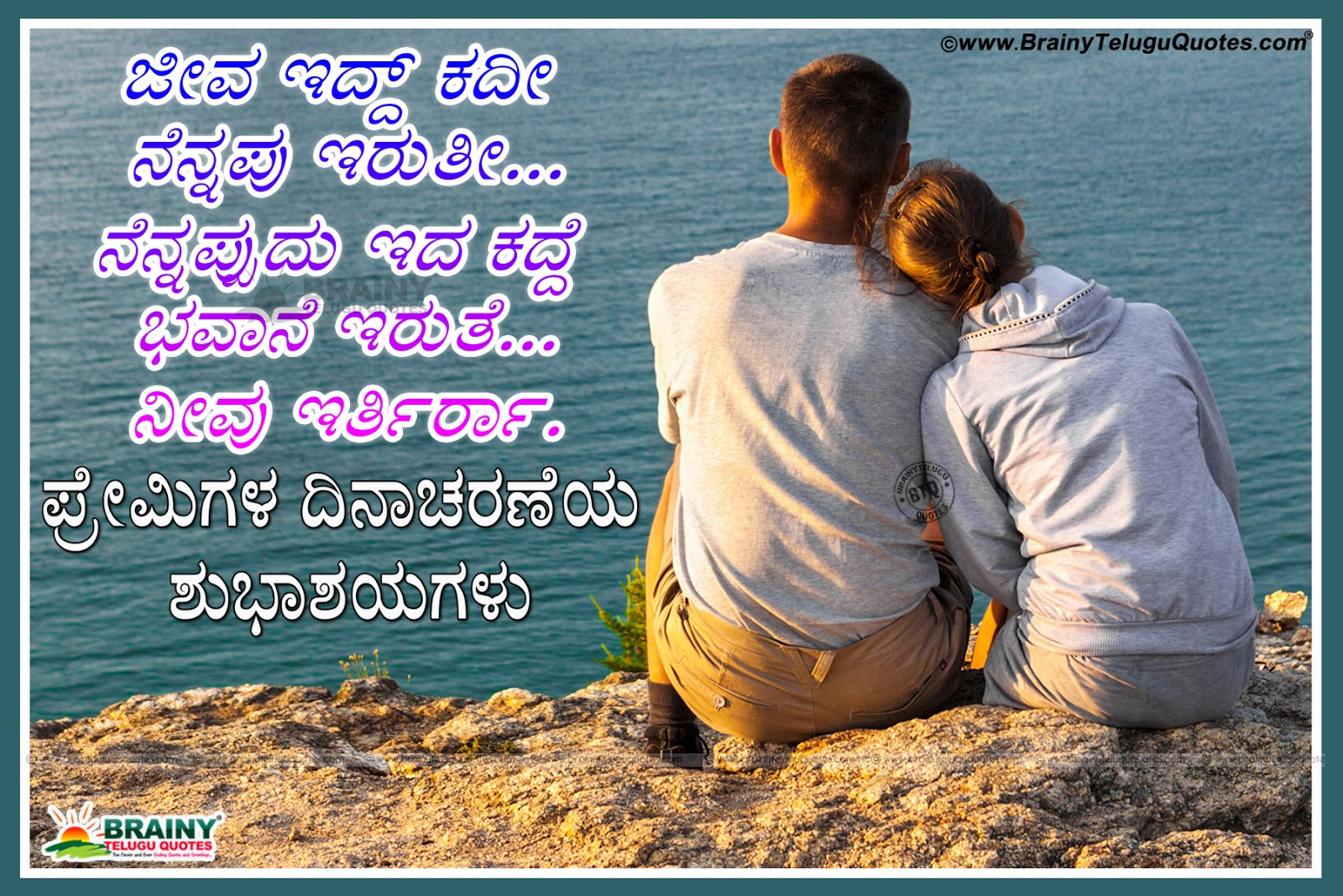 Best Valentines Day Wishes Quotes In Kannada, Kannada - Romantic Love Quotes In Kannada - HD Wallpaper