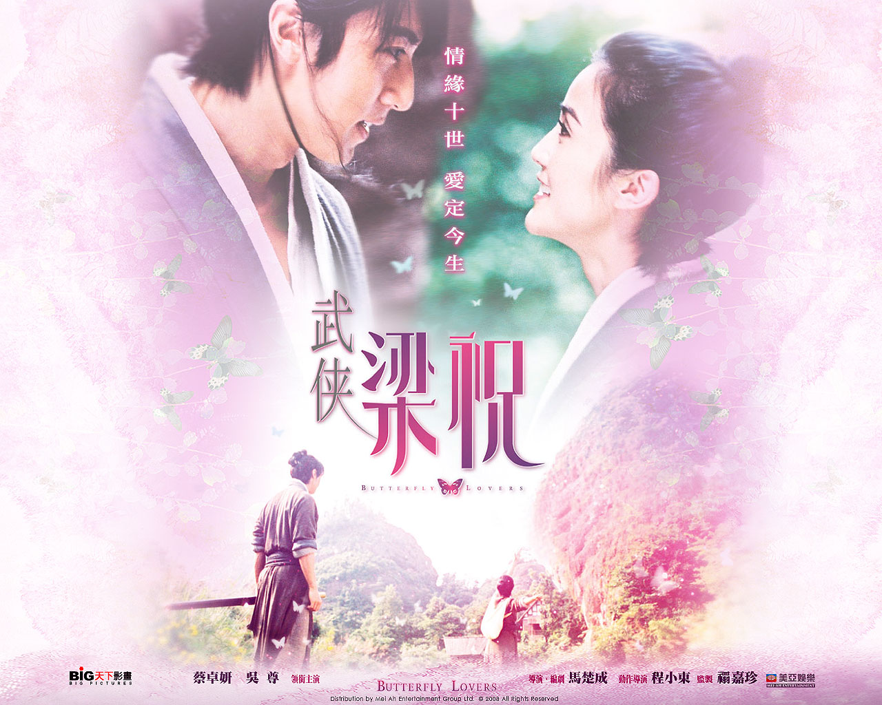 Music Lovers Wallpaper Android Apps On Google Play - Butterfly Lovers Chinese Movie - HD Wallpaper