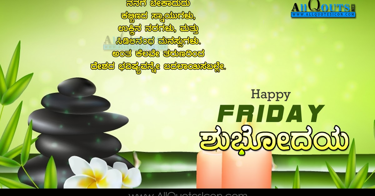 Kannada Good Morning Quotes Wshes For Whatsapp Life - People Is The Rarest Thing - HD Wallpaper