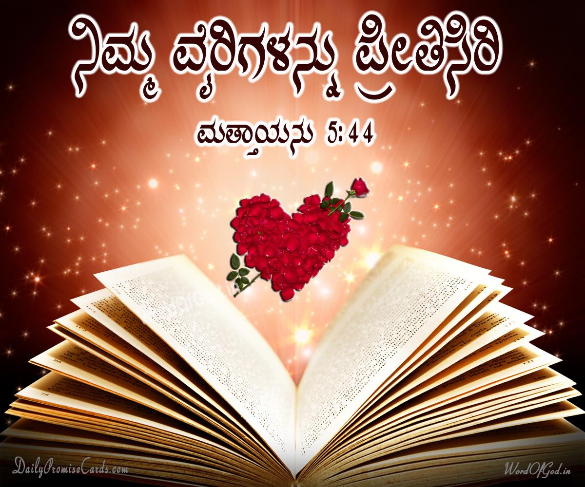 kannada bible words wallpaper 1200x1000 wallpaper teahub io kannada bible words wallpaper