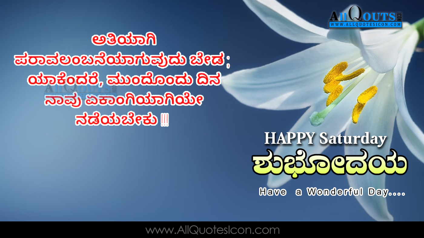 27+ Kannada Bible Verses Wallpapers