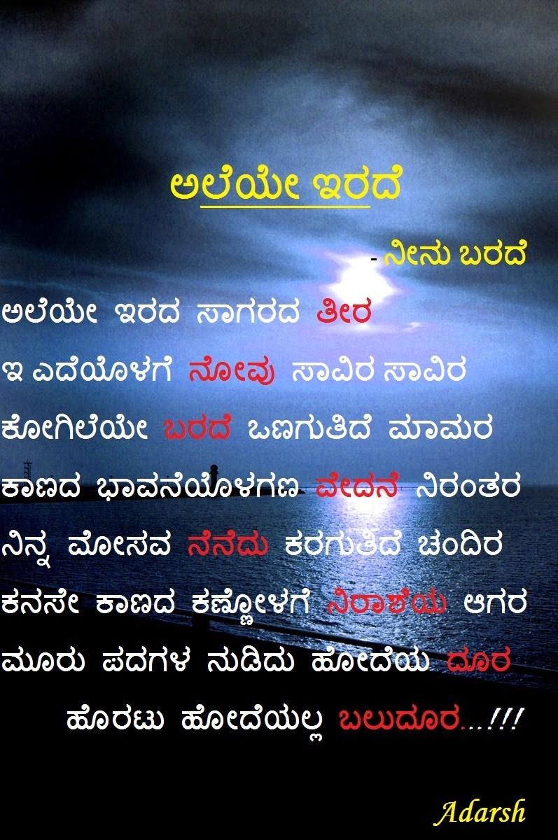 kannada quotes wallpapers kannada love feeling sms 797x1200 wallpaper teahub io kannada love feeling sms