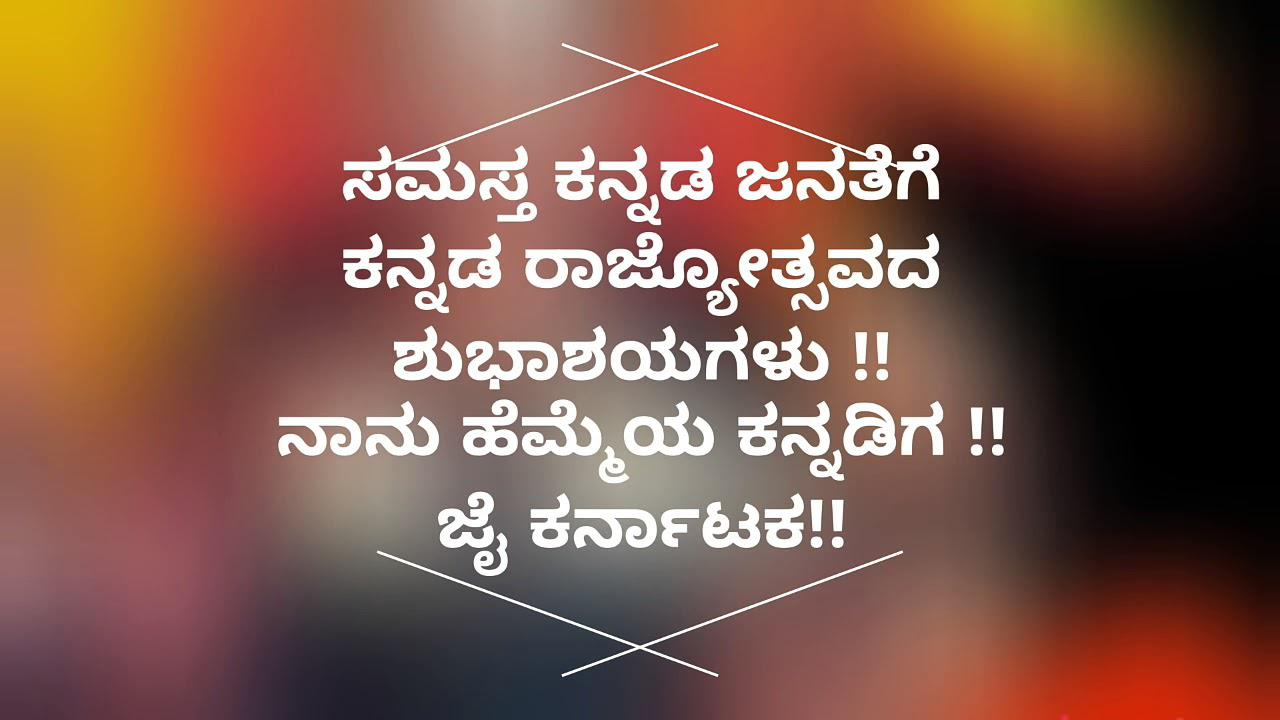 kannada rajyotsava wishes quotes status and profile kannada rajyotsava images download 1280x720 wallpaper teahub io teahub io