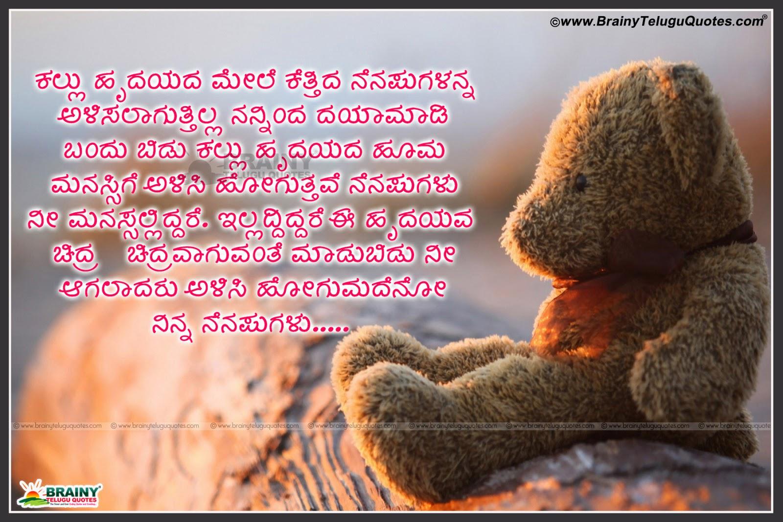 Kannada Love Wallpapers, Kannada Latest Quotes With - Teddy Bear Feeling Hd - HD Wallpaper