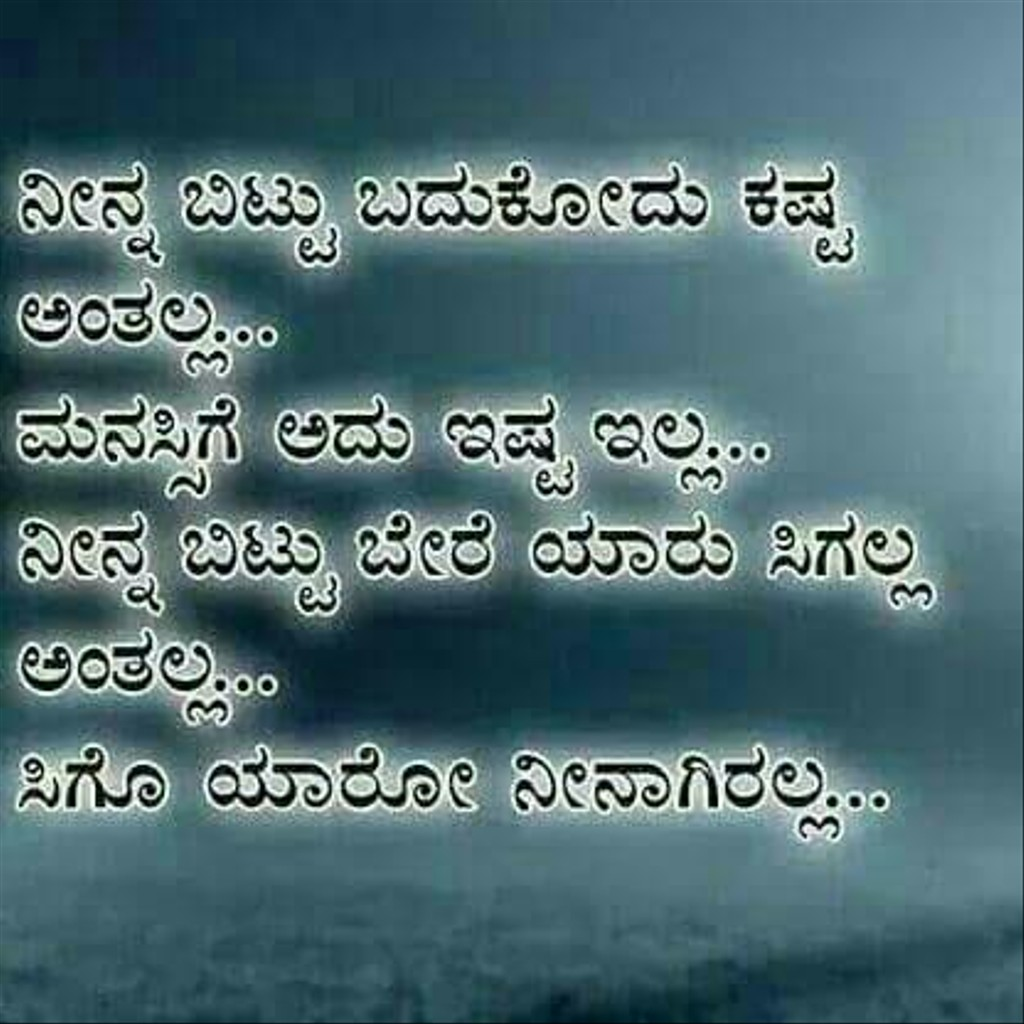 Kannada Quotes Sad Love - Kannada Love Feeling Quotes - HD Wallpaper