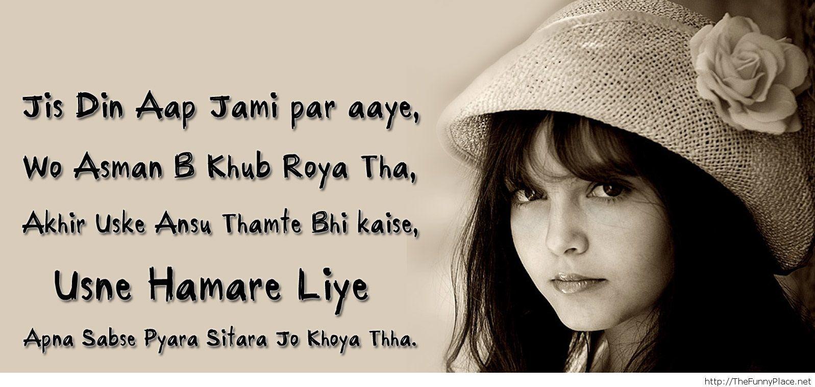Romantic Quote With Wallpaper - Best Ever Love Shayari - HD Wallpaper