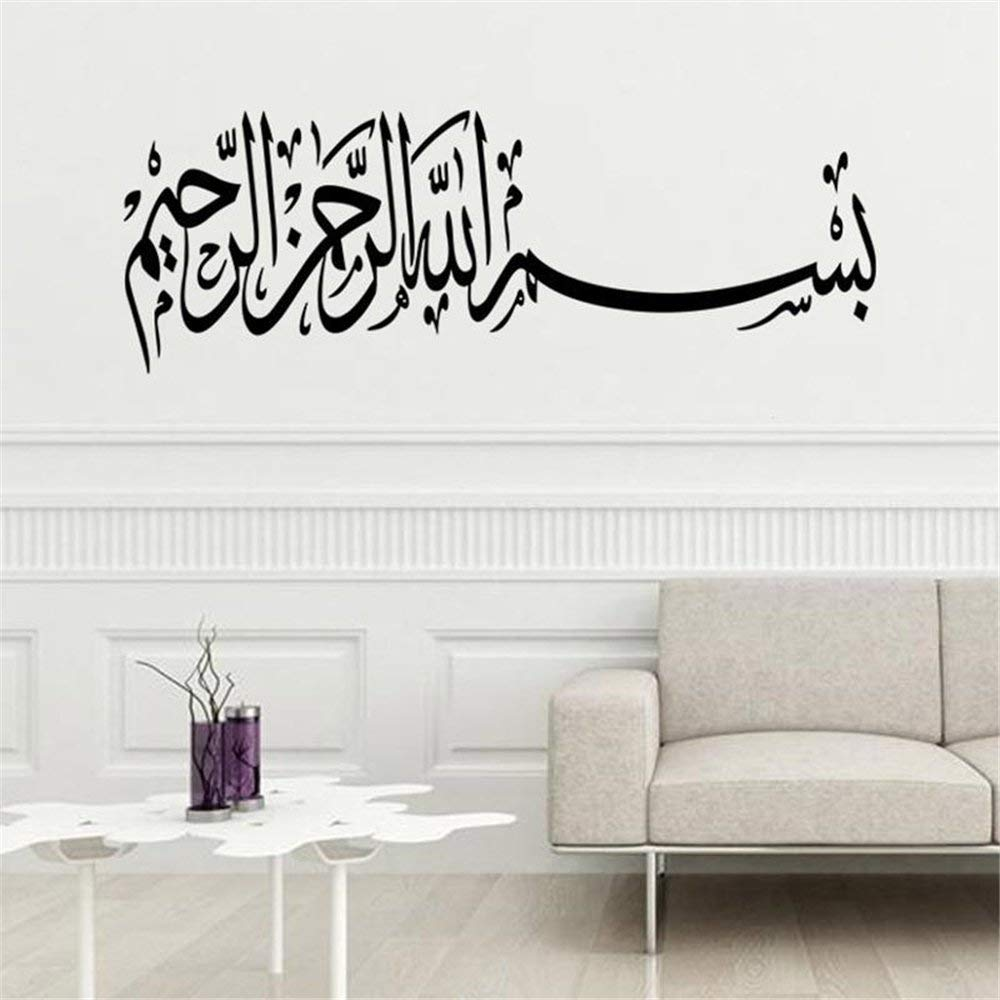 Dsake Wall Sticker Quote Islamic Wall Sticker Quotes - Islamic Home Wall Decor - HD Wallpaper