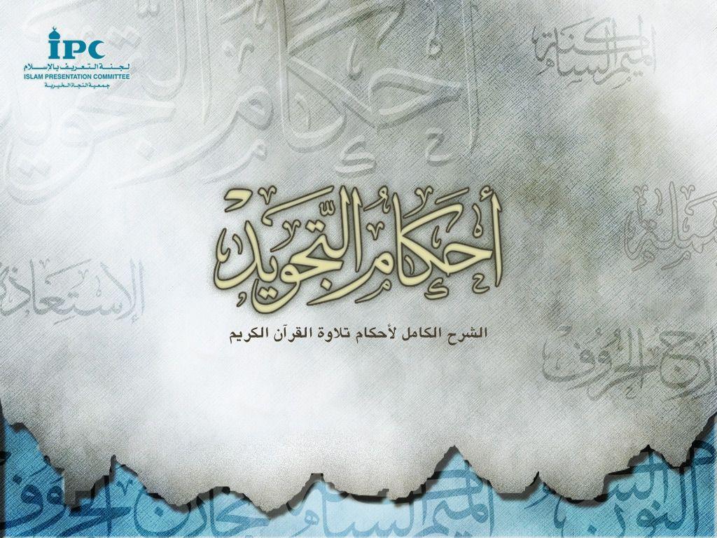 Nikah Islamic Wallpapers Free Download   20x20 Wallpaper ...