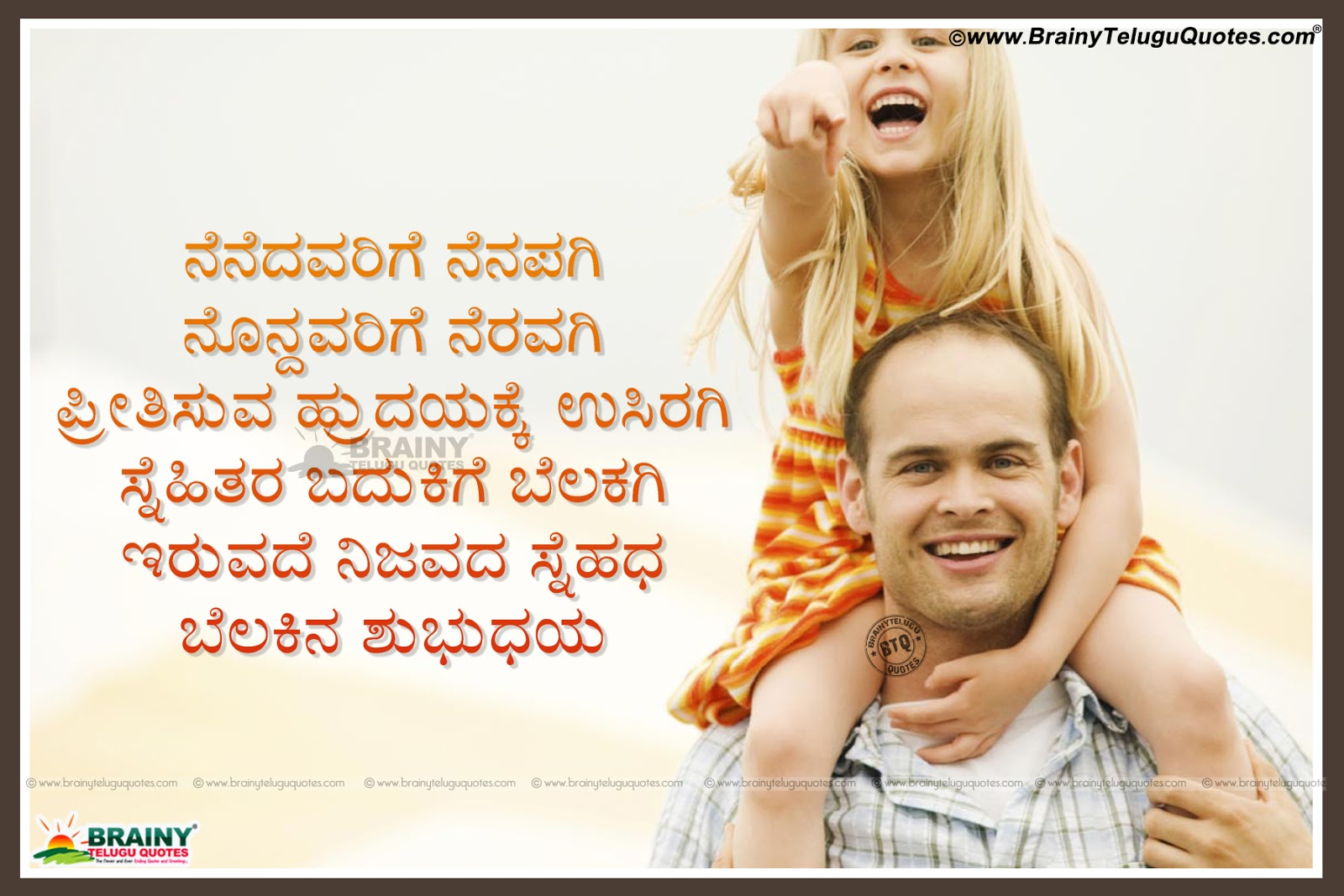 New Father S Day Love You Dad Quotes And Messages For - Kannada Quotes About Father - HD Wallpaper
