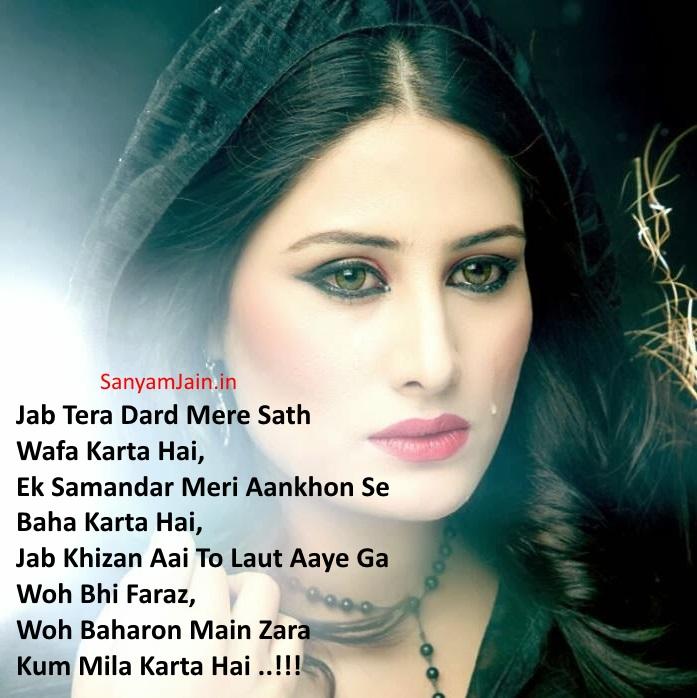 Jab Tera Dard Mere Sath Wafa Karta Hai - Shayari Hindi - HD Wallpaper