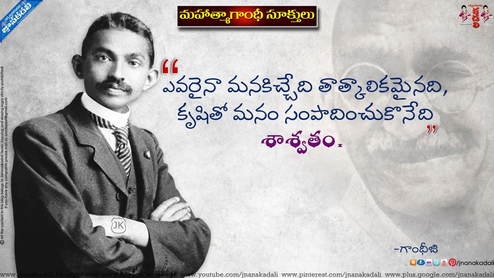 Here Is Mahatma Gandhi Inspirational Telugu Quotes - Happy Birthday Gandhi Ji - HD Wallpaper