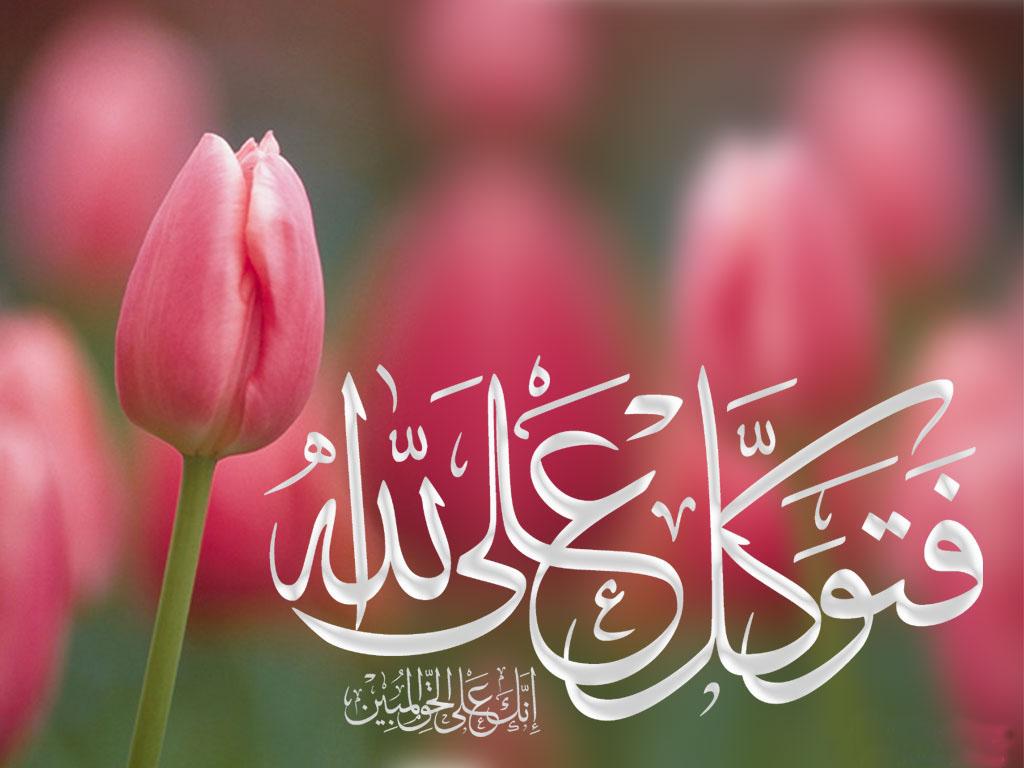 2 21854 tawakkal allah arabic