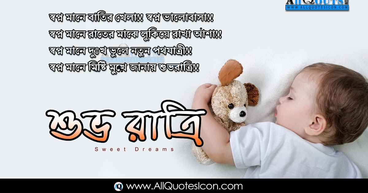 Good Night Wallpapers Bengali Quotes Wishes For Whatsapp - Sweet Dreams Good Night In Bengali - HD Wallpaper