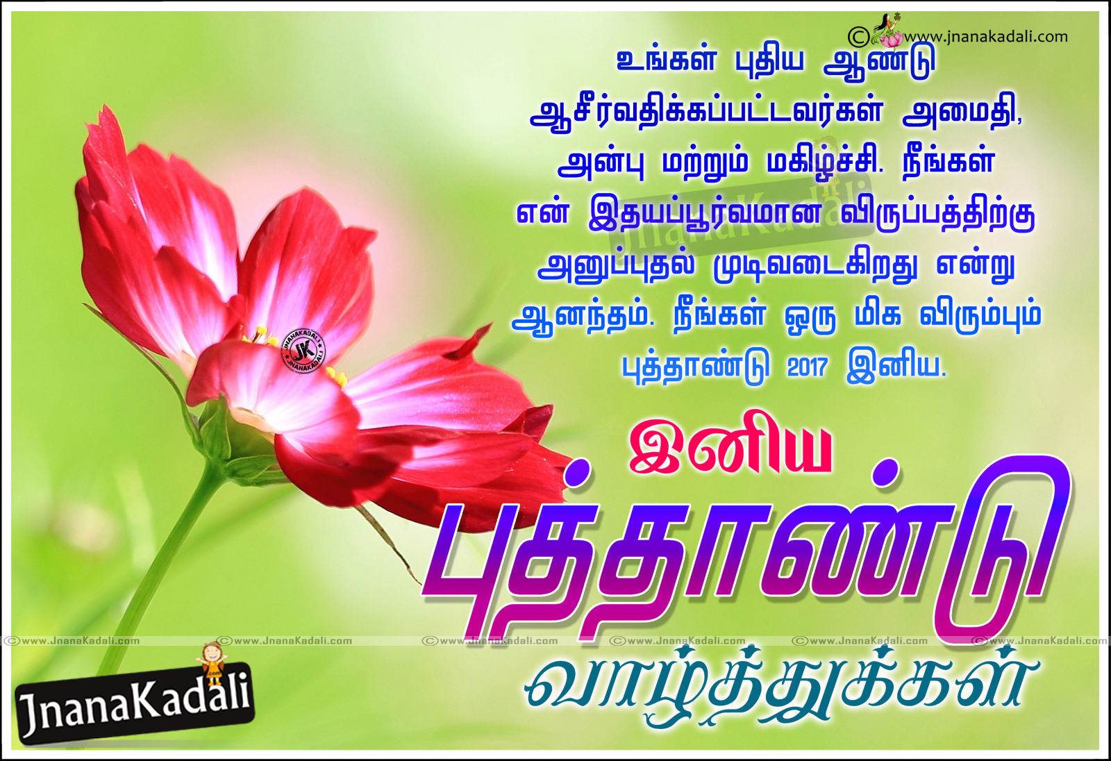 Tamil Greetings On New Year, Tamil Latest New Year - Happy New Year 2018 Wishes In Tamil - HD Wallpaper