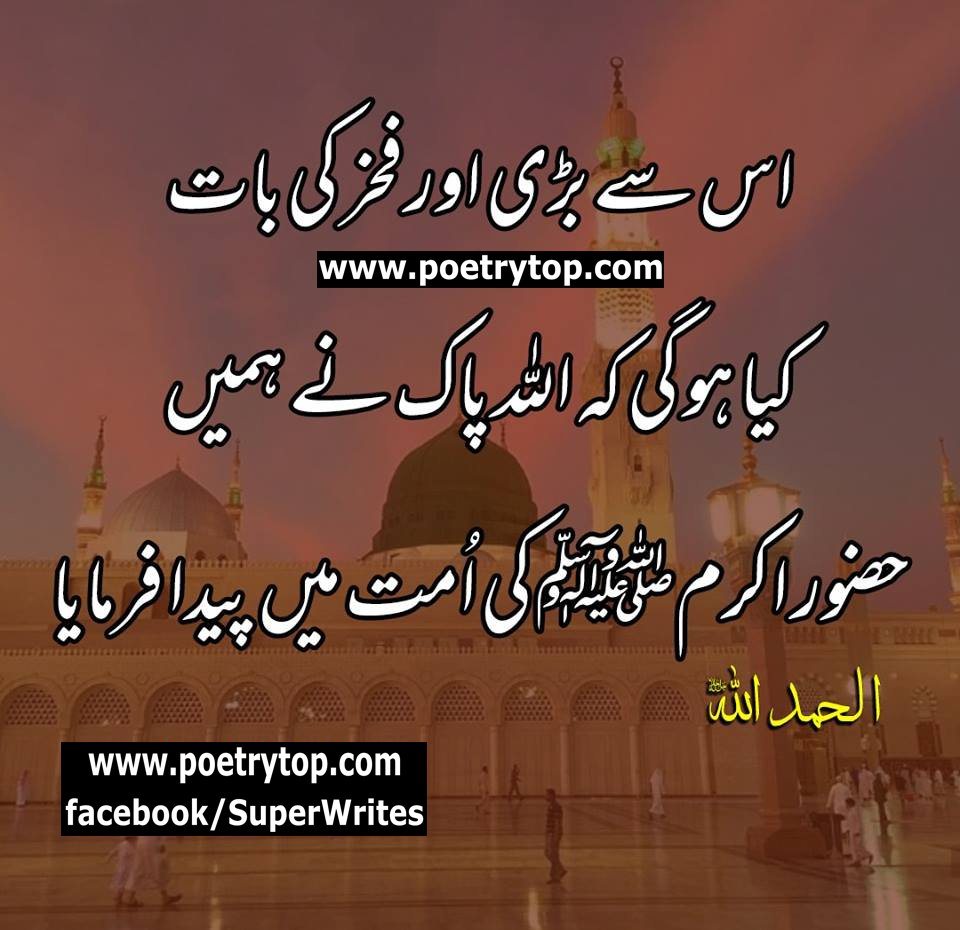 Allah Islamic Quotations In Urdu - HD Wallpaper