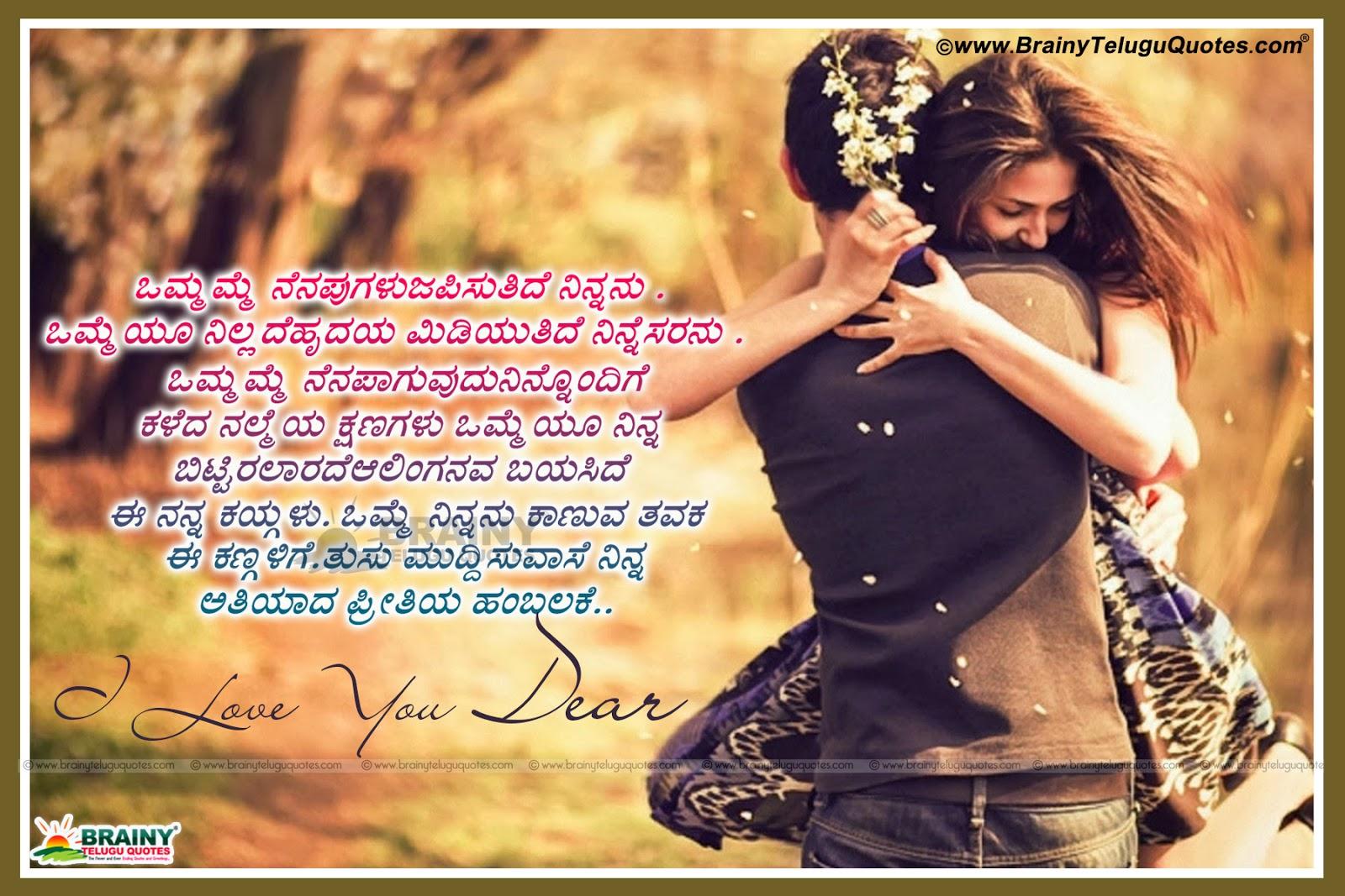 Best Romantic Love Quotes In Telugu Language,kannada - Romantic Love Quotes In Kannada - HD Wallpaper