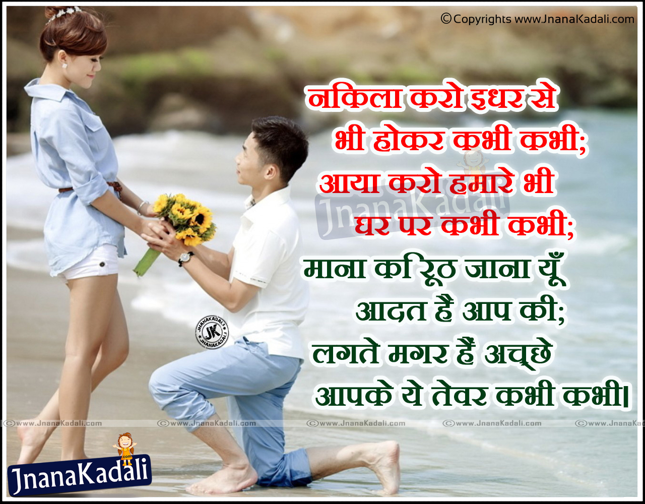 Here Is A Latest Hindi Language Love Values Quotes - Girl Love Flower Quote - HD Wallpaper