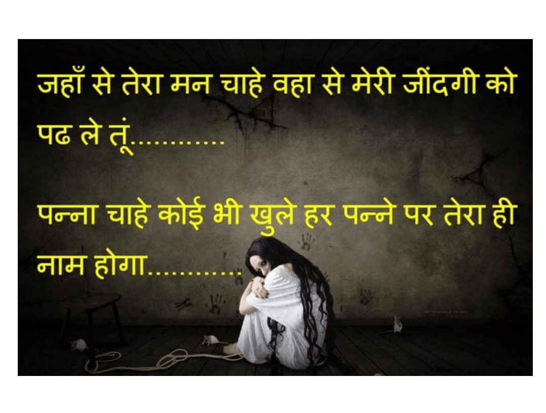 Love in romantic most hindi quotes 50+ Best