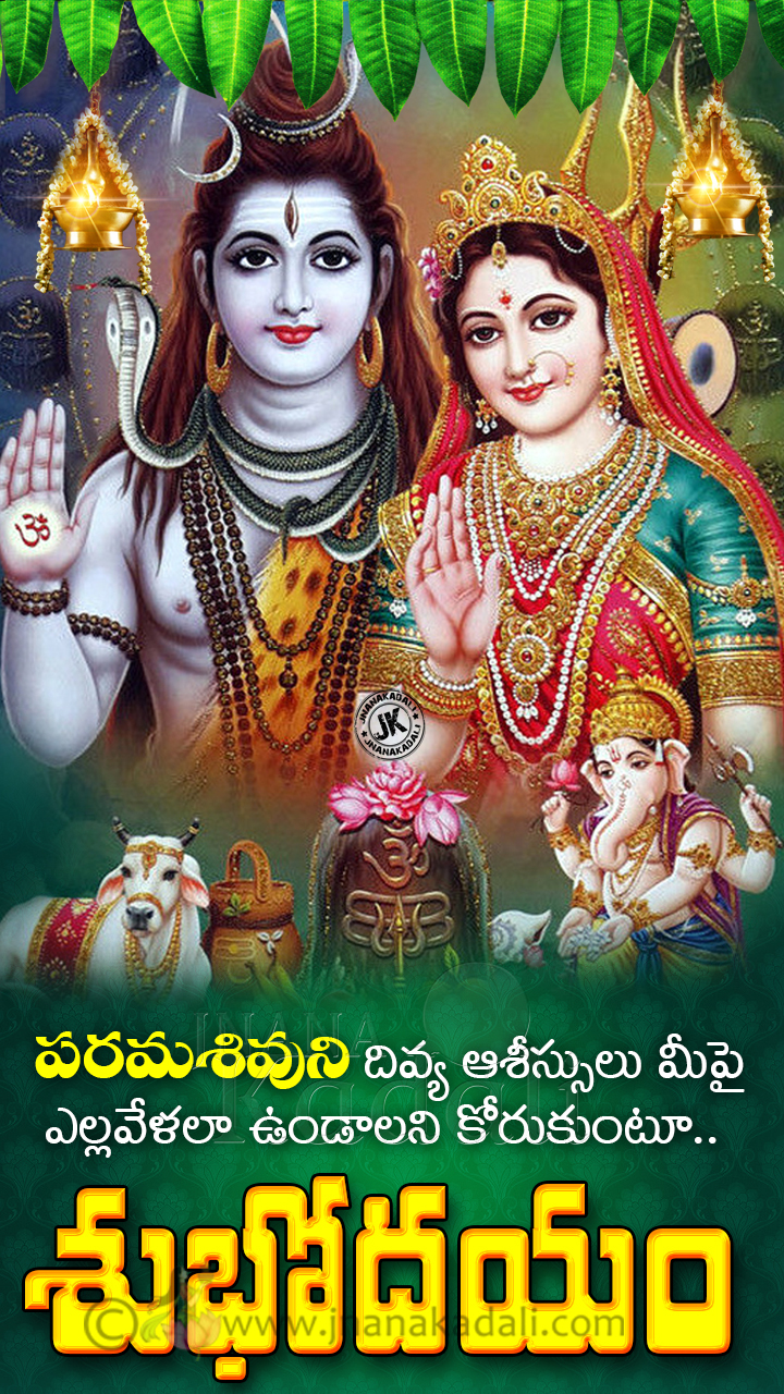 Good Morning Quotes In Telugu, Bhakti Quotes In Telugu, - Lord Shiva Hd Images Download - HD Wallpaper