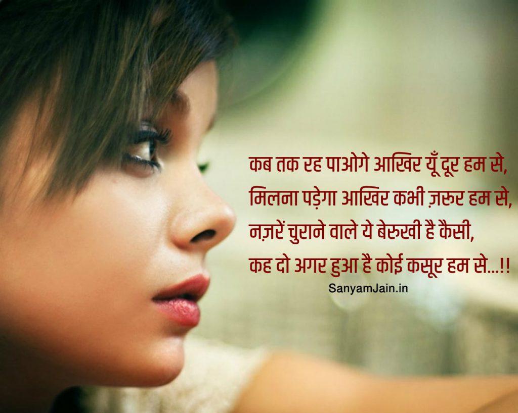 Sad Shayari By Broken Heart Boyfriend For Girlfriend - Sad